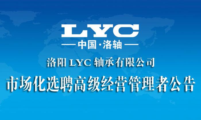http://www.lyc.cn/uploadfile/image/20191101/15725763095975538.jpg
